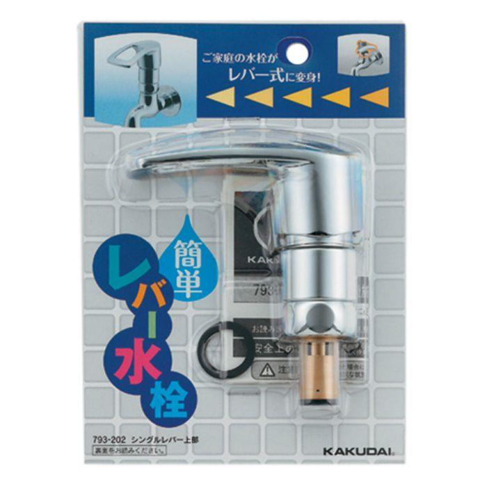 793-202 水栓本体部品 シングルレバー上部