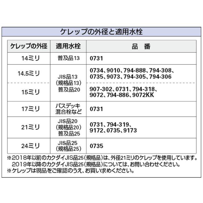 0735-21 水栓本体部品 ゴムコマケレップ 20用