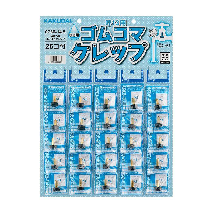 0736-14.5 水栓本体部品 台紙つきゴムコマケレップ 13用