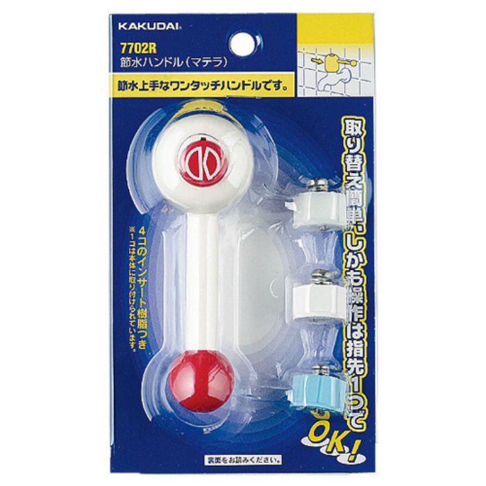 7702R 水栓本体部品 節水ハンドル(マテラ) レッド