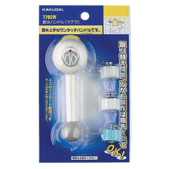 7702W 水栓本体部品 節水ハンドル(マテラ) ホワイト