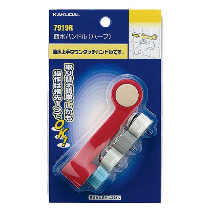 7919R 水栓本体部品 節水ハンドル(ハーフ) レッド