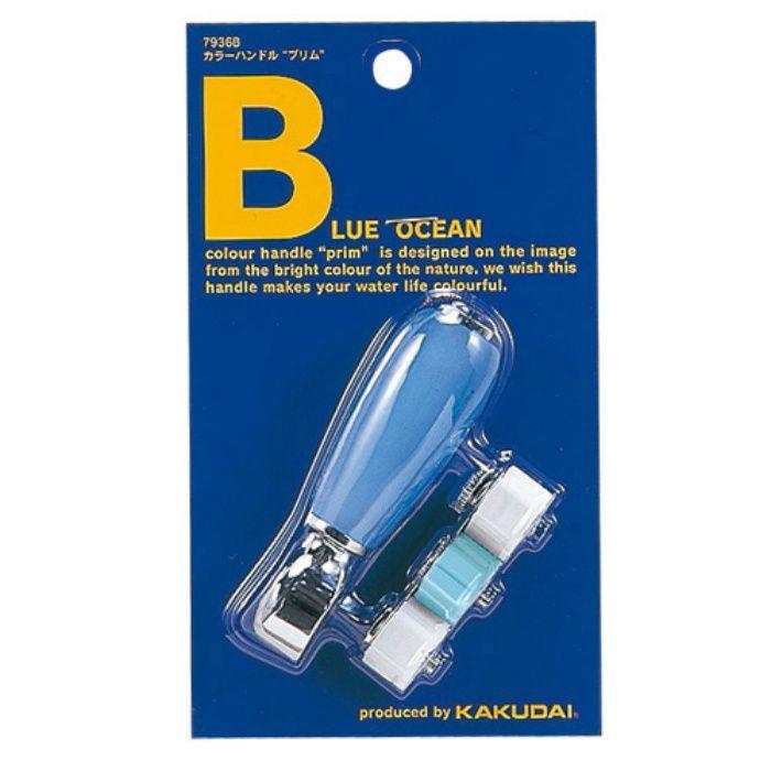 7936B 水栓本体部品 カラーハンドル(プリム) ブルー