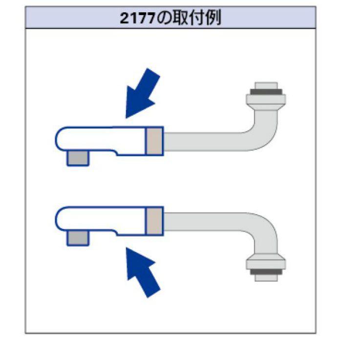 2177 水栓先端部品 泡沫つきだん熱キャップ
