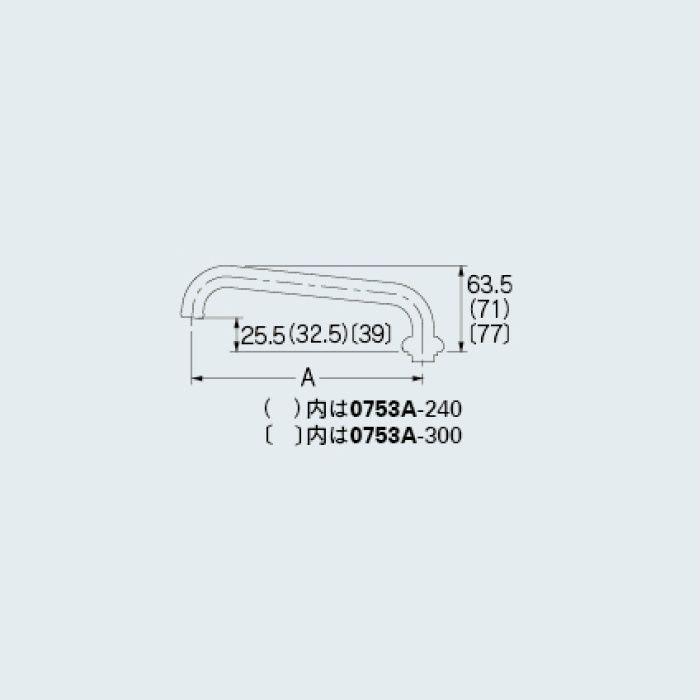 0753A-300 水栓先端部品 UFパイプ