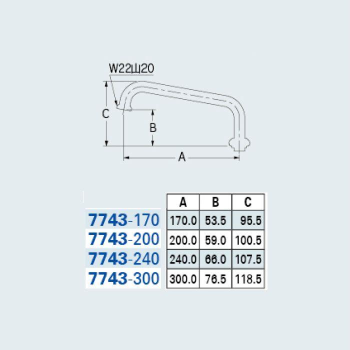 7743-240 水栓先端部品 泡沫用UFパイプ