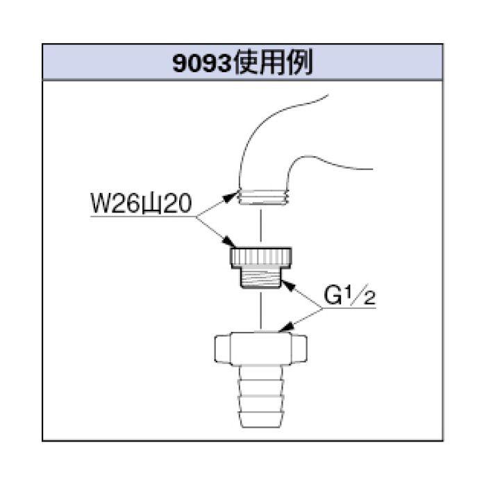 9093 水栓先端部品 1/2ネジ取出しニップル(小)
