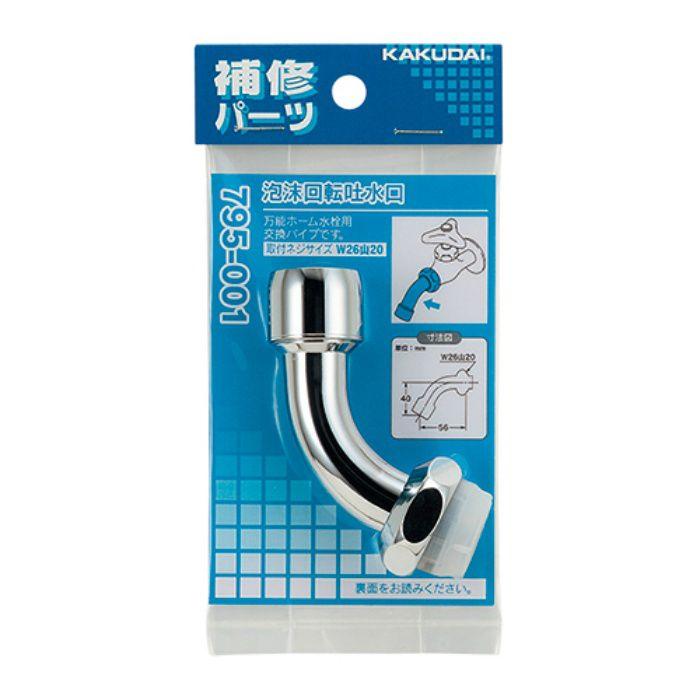 795-001 水栓先端部品 泡沫回転吐水口