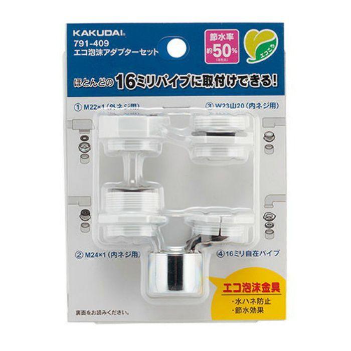 791-409 水栓先端部品 エコ泡沫アダプターセット