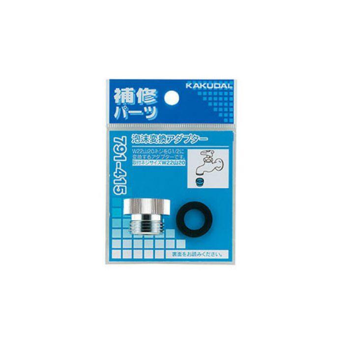 791-415 水栓先端部品 泡沫変換アダプター