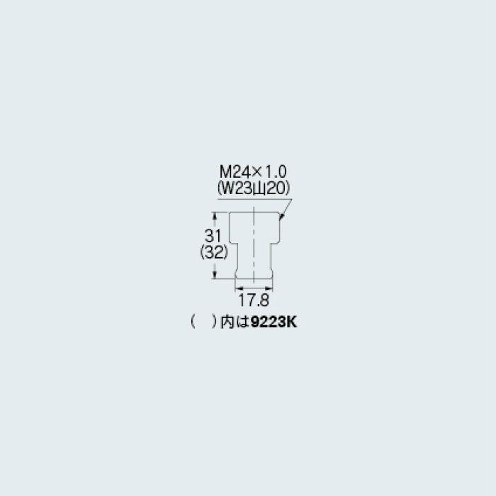 9223K 水栓先端部品 泡沫水栓用アダプター