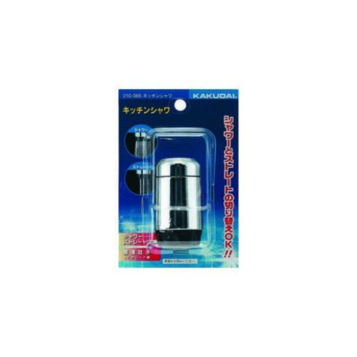 210-085 水栓先端部品 キッチンシャワー