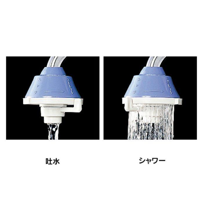 2108B 水栓先端部品 シンクシャワー ブルー
