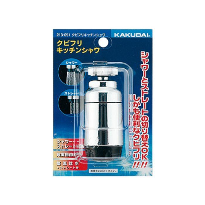 213-051 水栓先端部品 クビフリキッチンシャワー