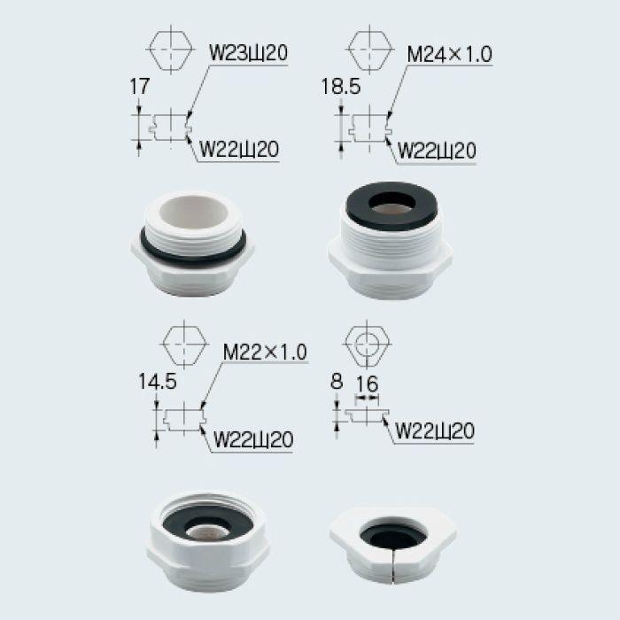 791-407 水栓先端部品 変換アダプターセット