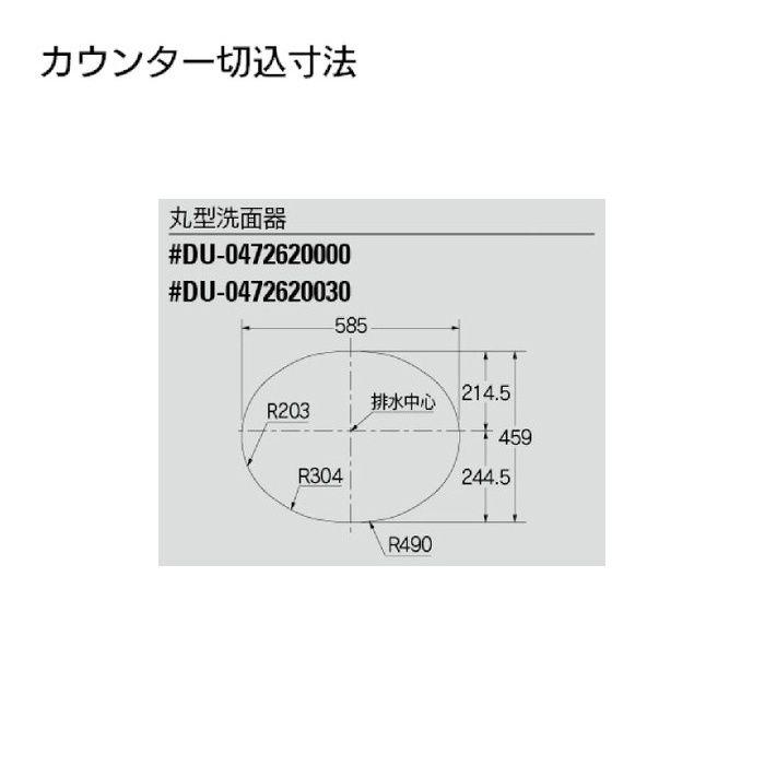 #DU-0472620030 カウンター設置タイプ 丸型洗面器(3ホール)