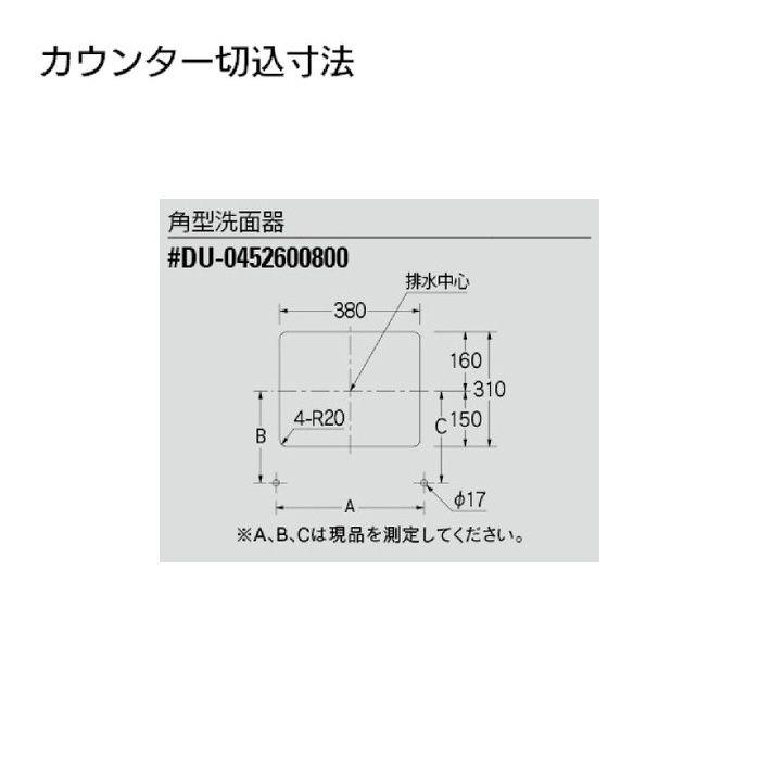 #DU-0452600800 カウンター設置タイプ 角型洗面器