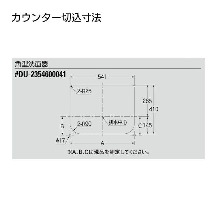 #DU-2354600041 カウンター設置タイプ 角型洗面器