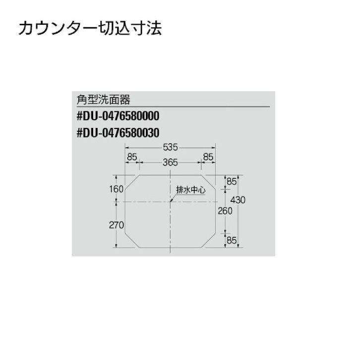 #DU-0476580030 カウンター設置タイプ 角型洗面器(3ホール)