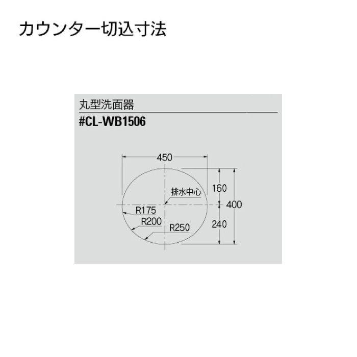 #CL-WB1506 カウンター設置タイプ 丸型洗面器