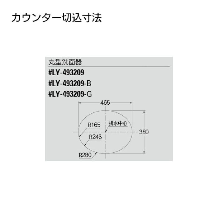#LY-493209-G カウンター設置タイプ 丸型洗面器