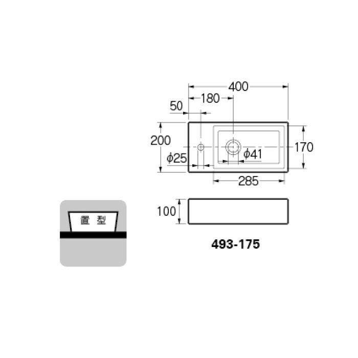 493-175 カウンター設置タイプ 角型手洗器(Lホール)