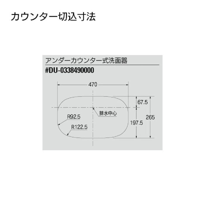 #DU-0338490000 カウンター設置タイプ アンダーカウンター式洗面器