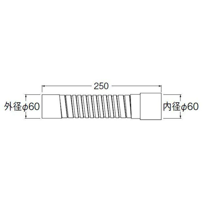 H640B-50X250 パン排水フレキ 長さ250mm