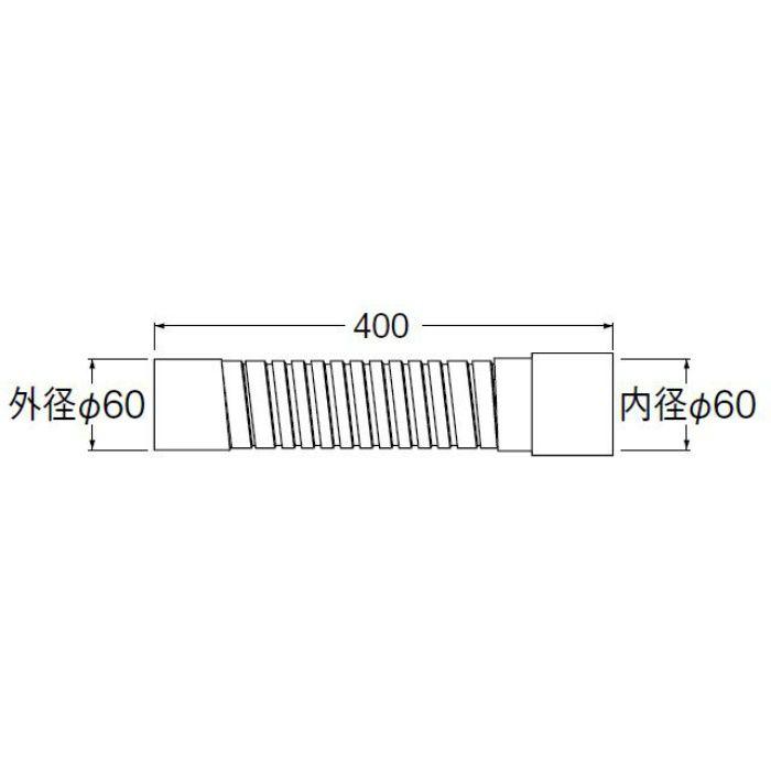 H640B-50X400 パン排水フレキ 長さ400mm