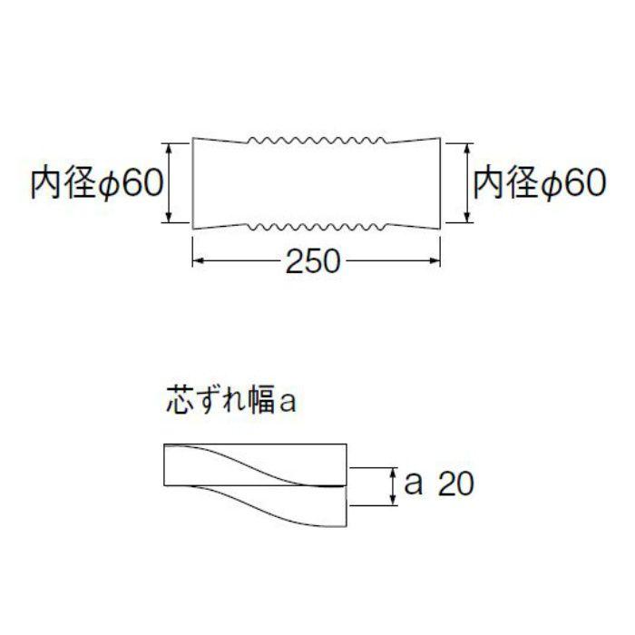 H642-50X250 パン排水フレキ 長さ250mm