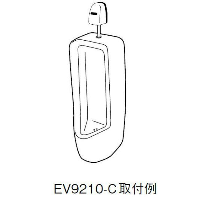EV9210-C 自動水栓(小便器用)
