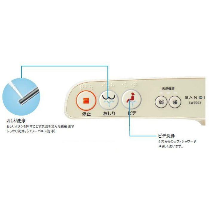 EW9003 温水洗浄便座 シャワンザ 脱臭機能付 アイボリー