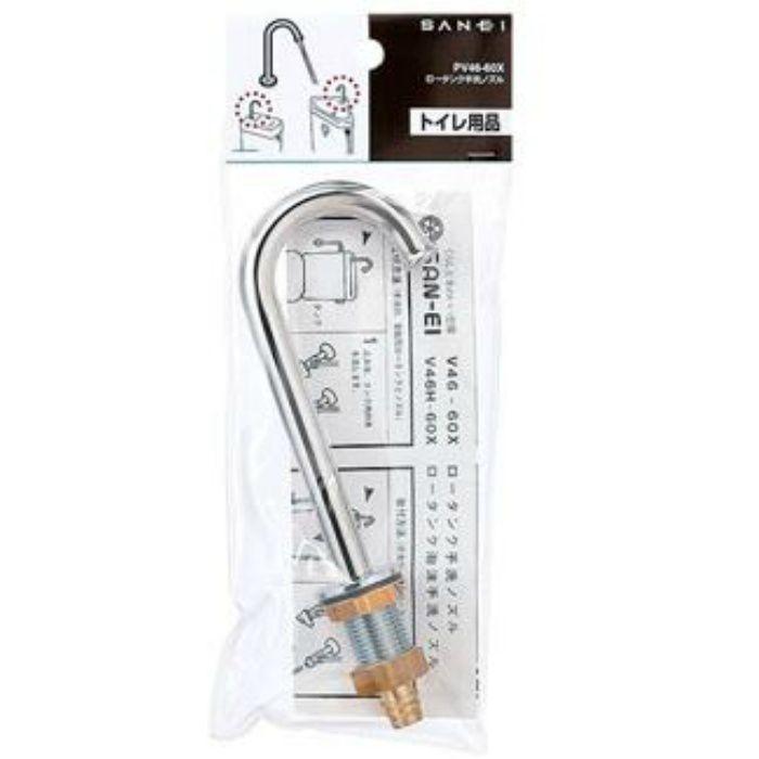 PV46-60X ロータンク手洗ノズル