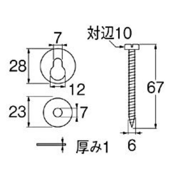 H88 ロータンク取付ビス