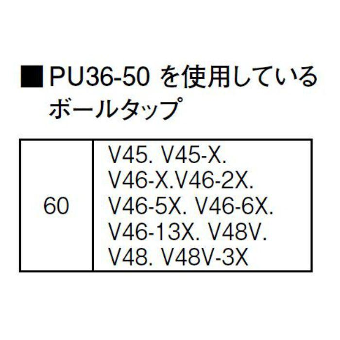 PU36-50-140 ロータンクボールタップサオ 長さ140mm