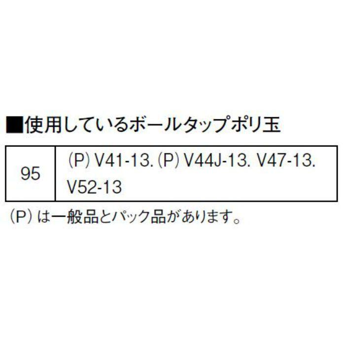 V41-84-95 ポリ玉 直径95mm
