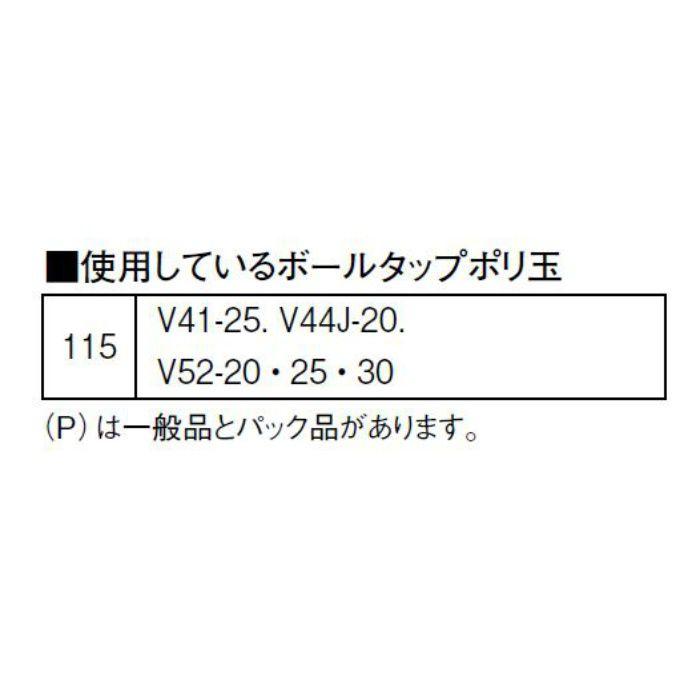 V41-84-115 ポリ玉 直径115mm