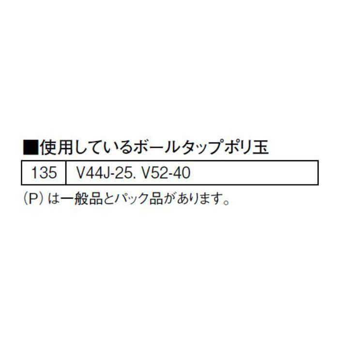 V41-84-135 ポリ玉 直径135mm