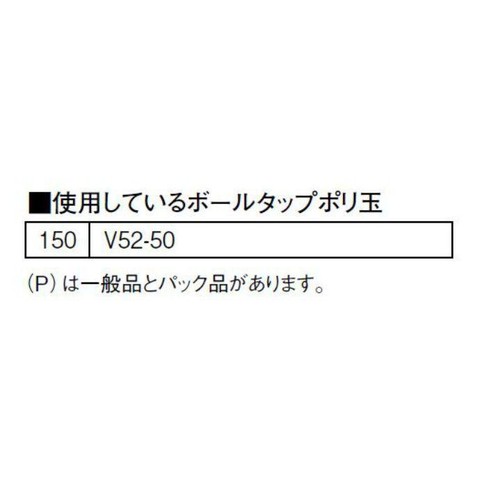 V41-84-150 ポリ玉 直径150mm