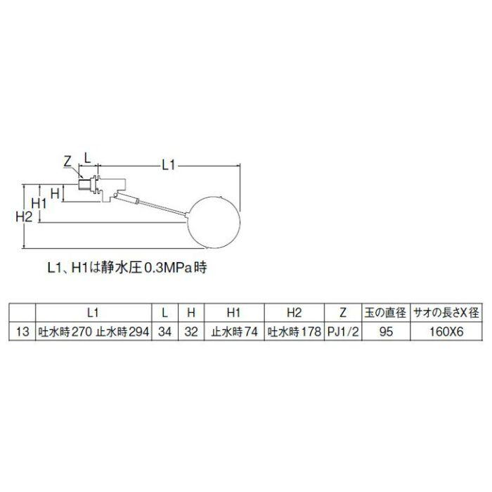 V41-13 ボールタップ