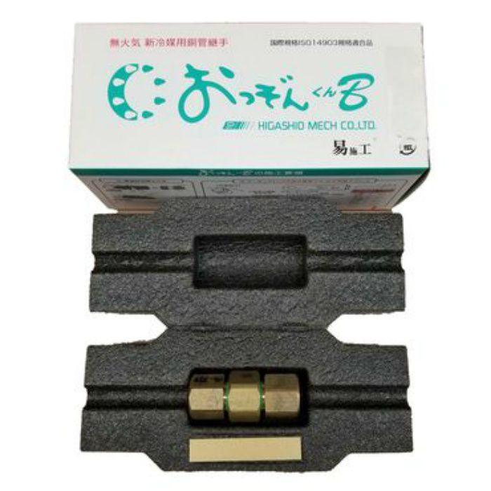 OBSOC06  冷媒用火無継手おっぞんくんB  ソケット 6.35 20mm保温付
