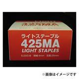 MKF ステープル 425MA-S (小箱) 4mm×25mm 硬質ボード用