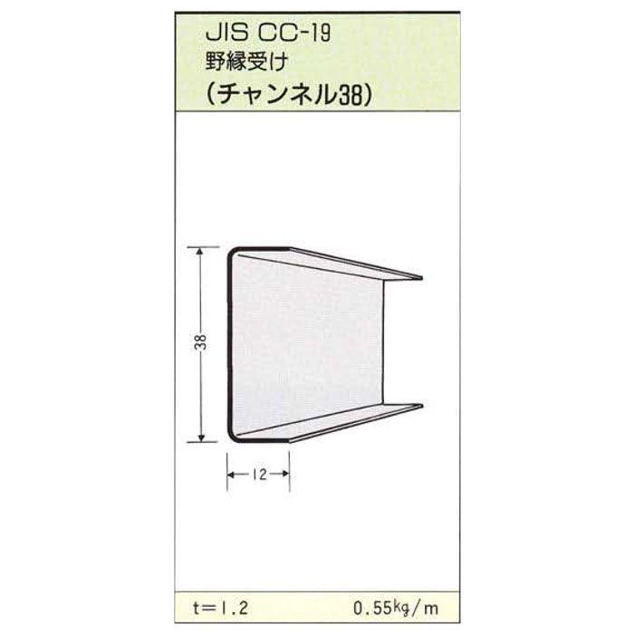 JIS19形 野縁受け(チャンネル) 5m 【地域限定】