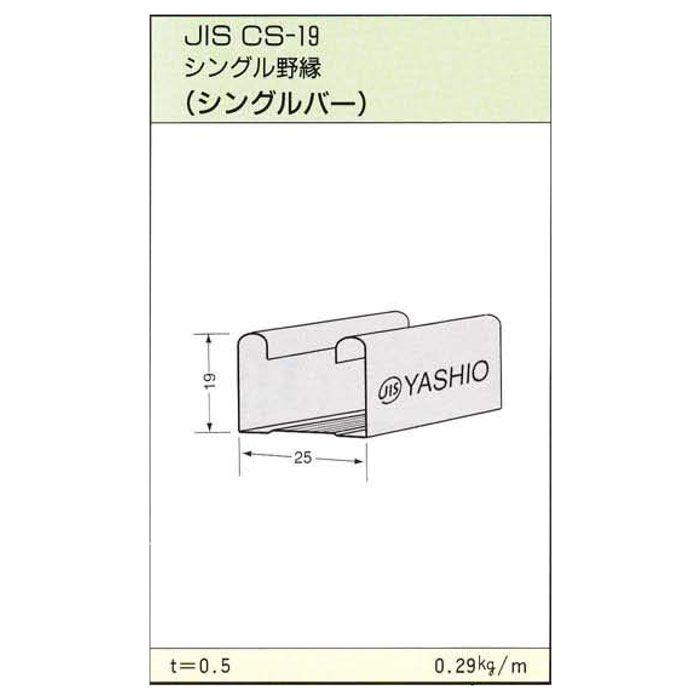 JIS19形 シングル野縁(シングルバー) 4m 【地域限定】