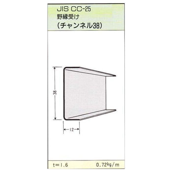 JIS25形 野縁受け(チャンネル) 3m 【地域限定】