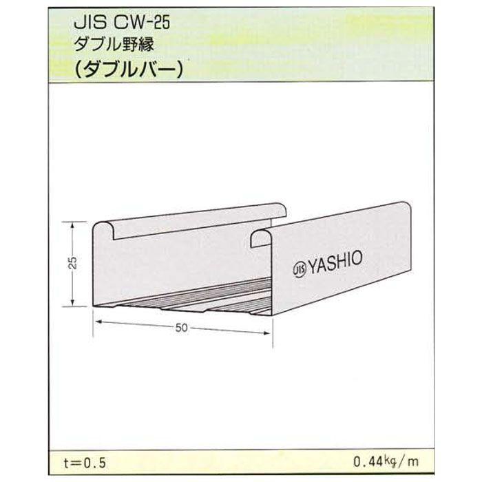 JIS25形 ダブル野縁(ダブルバー) 3m 【地域限定】
