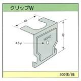 JIS19形 Wクリップ (500個入) 【関東限定】