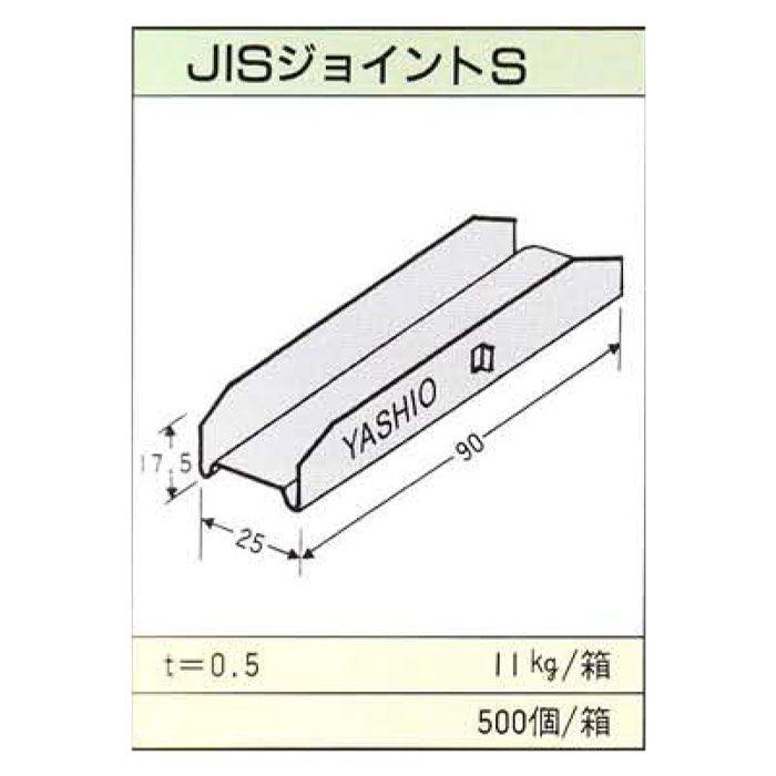 JIS19形 Sジョイント (500個入) 【地域限定】