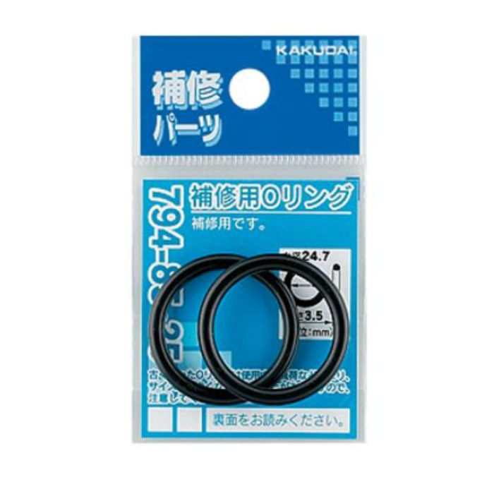 794-85-12.5 パッキン・Oリング 補修用Oリング