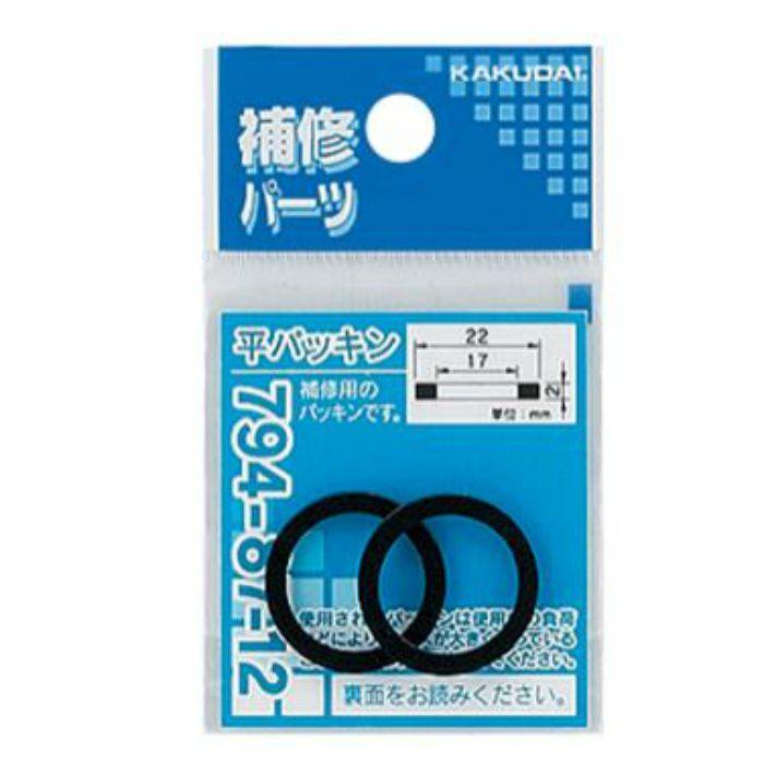 794-87-12 パッキン・Oリング 平パッキン(2枚入)